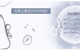解密PDRN,大热的三文鱼针与婴儿针有何区别?