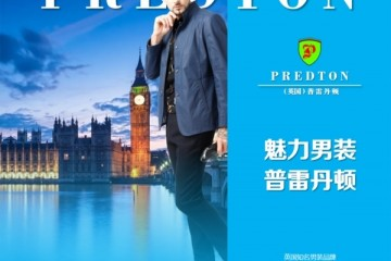 从服装行业趋势看(英国)普雷丹顿predton男装发展前景
