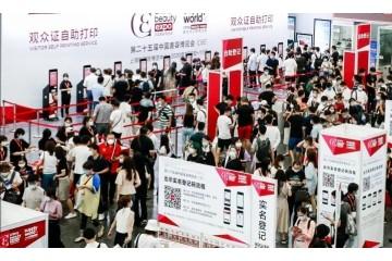 """创盈Charmwin惊艳亮相2020上海美博会,打造""""光""""科技健康护肤新风尚"""