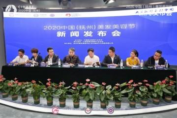 2020年中国美发美容节11月江西抚州开幕