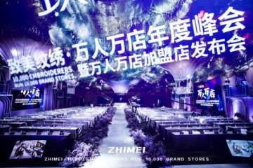 致美纹绣万人万店加盟店发布会在杭成功举办