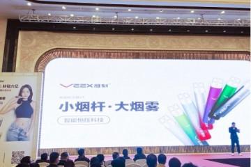 """武汉展VEEX维刻发布新品,""""陶瓷芯新技术""""解锁新口感"""