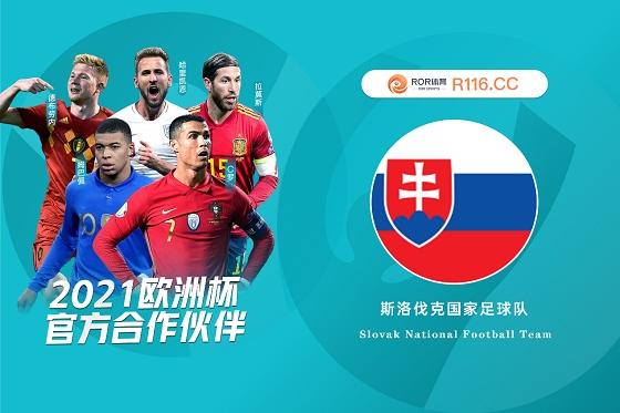 2021欧洲杯国家队——斯洛伐克篇