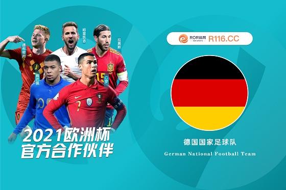 2021欧洲杯国家队——德国日耳曼战车篇